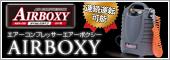 AIRBOXY エアーボクシー メンテナンスフリーの DIY用エアーコンプレッサー
