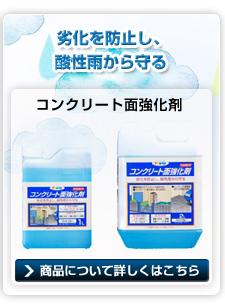 劣化を防止し、酸性雨から守る コンクリート面強化剤
