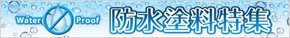 防水塗料特集