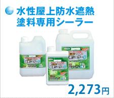 水性屋上防水遮熱 塗料専用シーラー