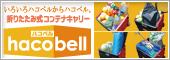折りたたみ式コンテナキャリー ハコベル(hacobell)