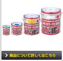油性カラーサビ鉄用 サビの上から直接塗れる上塗り兼用サビ止め