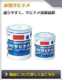 水性サビドメ 塗りやすく、サビドメ効果抜群