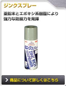 ジンクスプレー 亜鉛末とエポキシ系樹脂により強力な防錆力を発揮