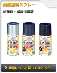 耐熱塗料スプレー 耐熱性・密着性抜群