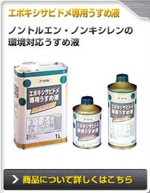 エポキシサビドメ専用うすめ液 ノントルエン・ノンキシレンの環境対応うすめ液