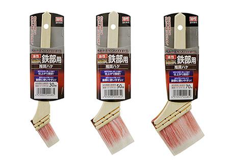 サビの上からそのまま塗れる鉄部用油性高耐久鉄部用推奨刷毛