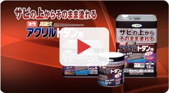 油性高耐久アクリルトタン用紹介動画