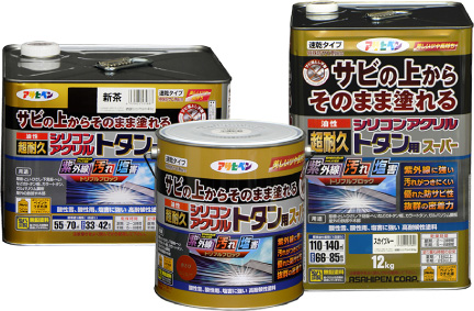 サビの上からそのまま塗れるシリコンアクリル トタン用スーパー