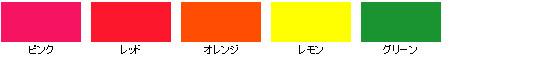 5色undefinedundefined(※色見本はPC環境によっては実際の色と異なる場合があります。)