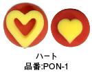 品番:PON-1