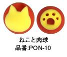 品番:PON-10
