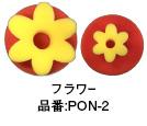 品番:PON-2
