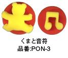 品番:PON-3