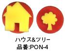 品番:PON-4