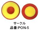 品番:PON-5