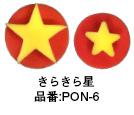 品番:PON-6