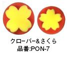 品番:PON-7