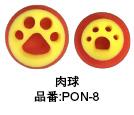 品番:PON-8