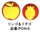 品番:PON-9