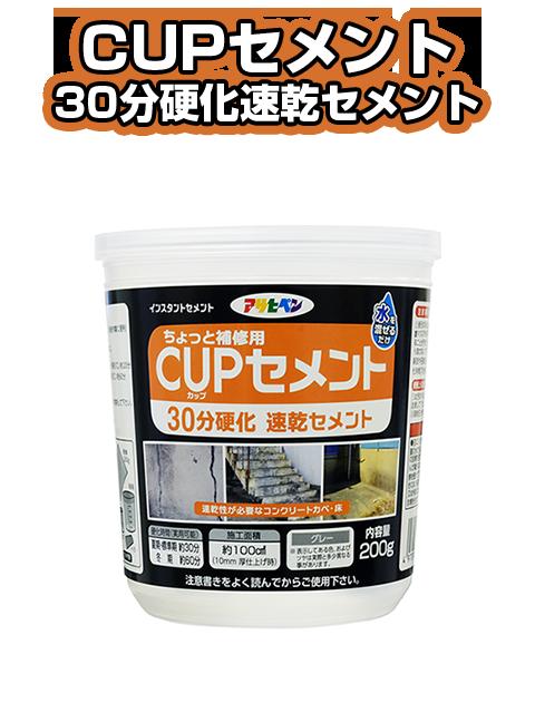 CUPセメント 30分硬化速乾セメント
